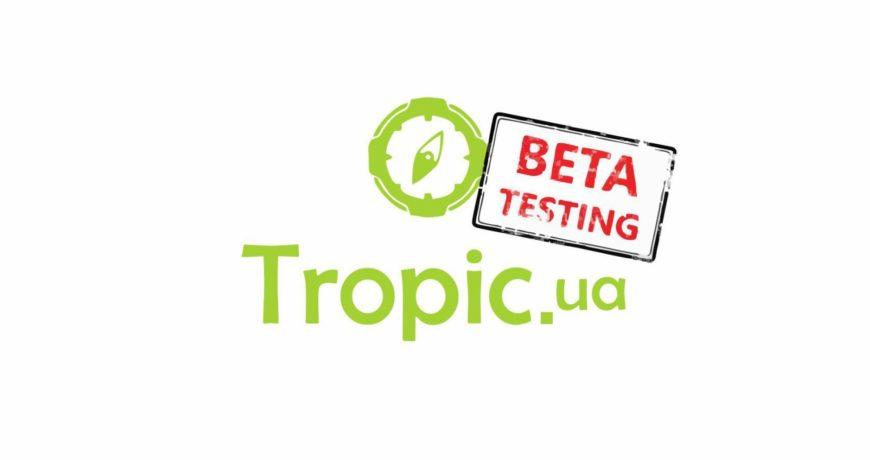 Новый дизайн Tropic.ua в открытом бета тестировании