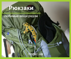 Рюкзаки туристические, велорюкзаки