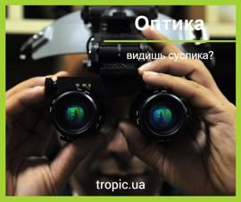 Оптические приборы и прицелы