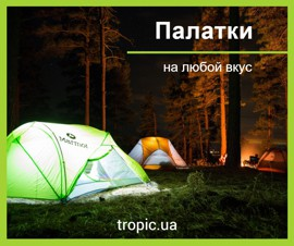 категория туристических палаток