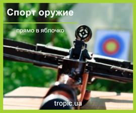 Спортивное оружие и пневатическое